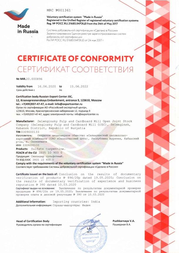Селенгинский ЦКК получил право на маркировку своей продукции знаком Made in Russia