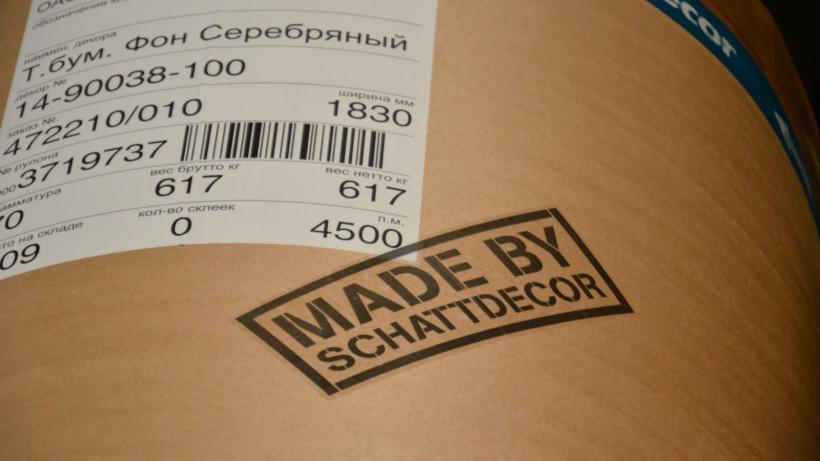 «Шаттдекор» инвестирует более 1 млрд руб. в организацию производства текстурированной бумаги в Московской обл.