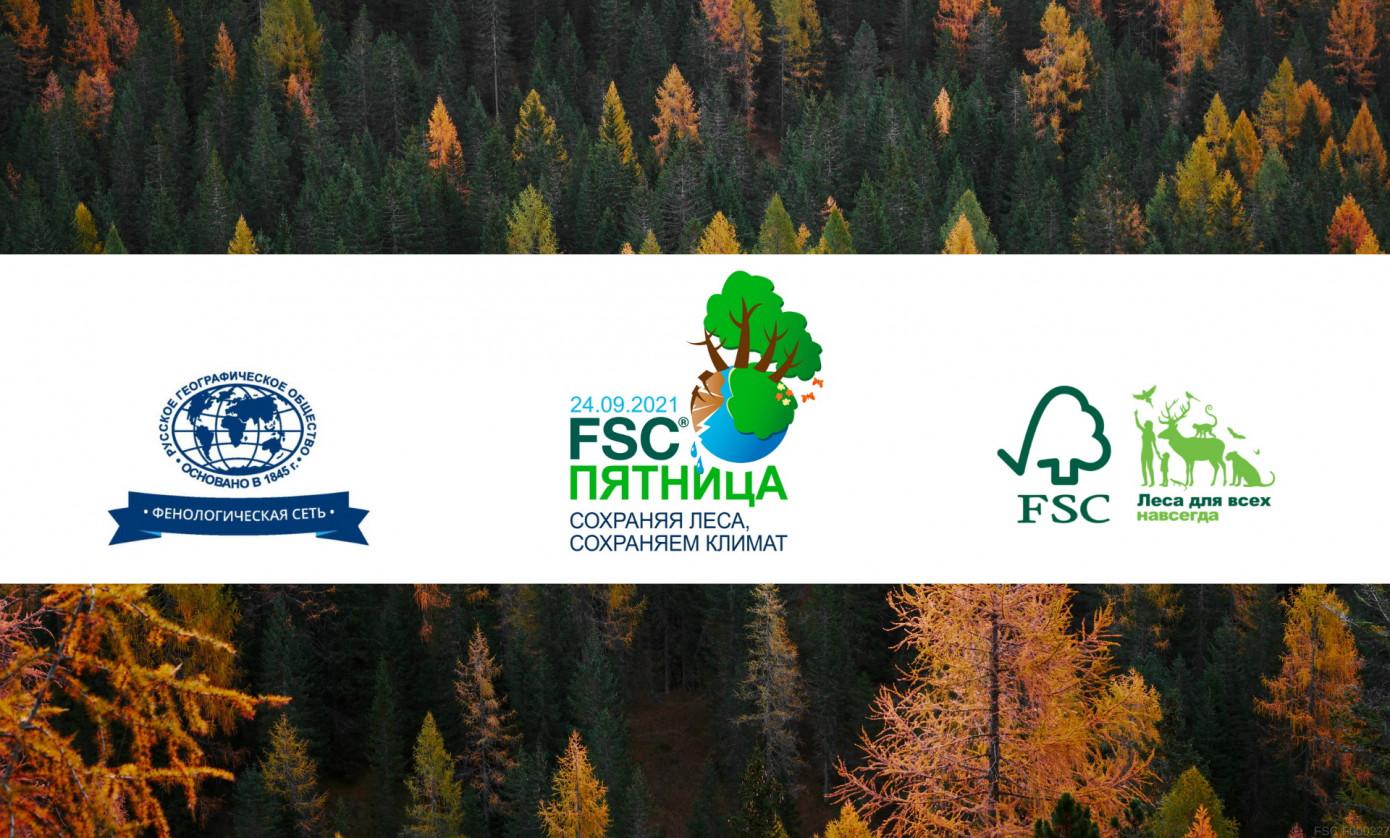 24 сентября 2021 г. FSC России и РГО проведут онлайн-встречу «Заботиться о климате может каждый»
